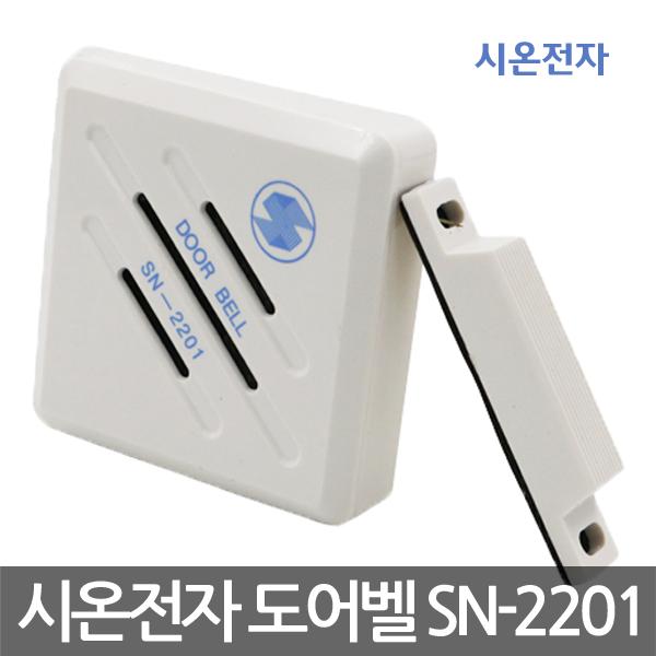 시온전자_도어벨(SN2201)/초인종/차임벨/멜로디벨, 본상품선택-3-8444572