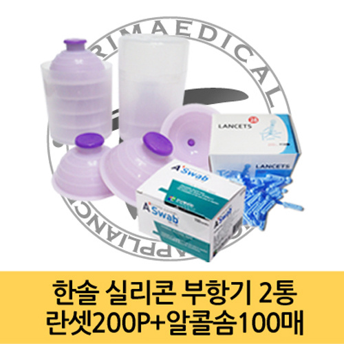 정품 부항기세트 실리콘/사혈기/채혈기, 11.한솔 통케이스 실리콘부항기 2통+알콜솜100매+란셋200P
