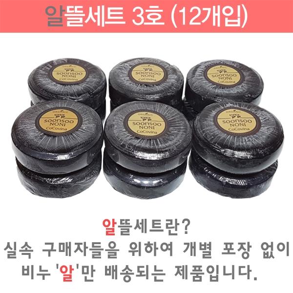 코코비나 순수노니비누 알뜰세트 3호(12개입)+거품망 목욕비누, 100g, 12개