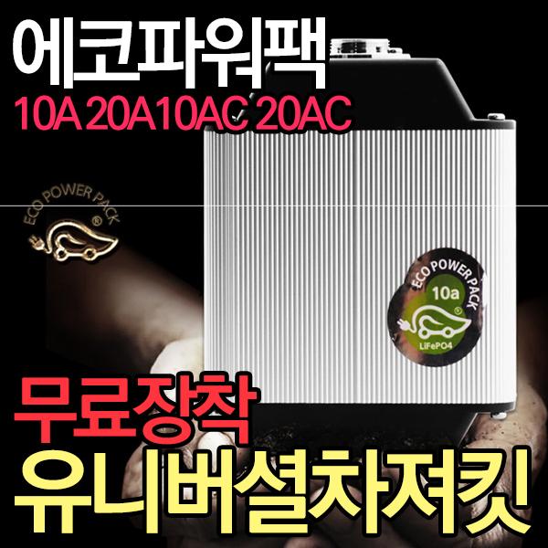 에코(유니버셜차져킷)파워팩 보조베터리, 에코파워팩20A 제품만구매, 1