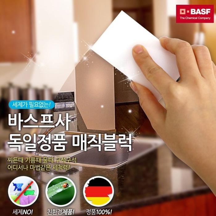 BASF 정품 찌든때 매직블럭 100개+집게2개 사은품, 100개입