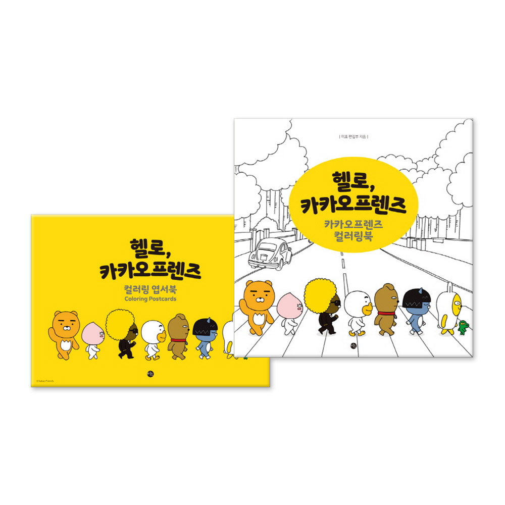 헬로 카카오프렌즈 컬러링+컬러링엽서북, 미호