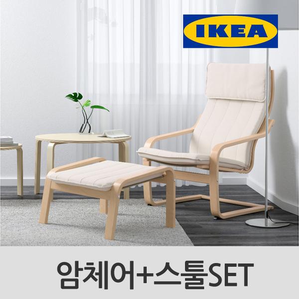 IKEA, 크니사베이지/암체어192.407.88+풋스툴492.446..74, 베이지