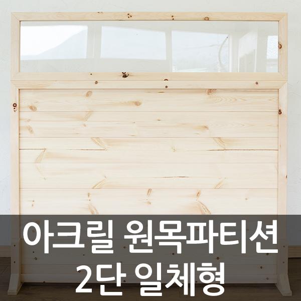 아이베란다 아크릴 원목파티션 2단일체형(투명 반투명), 반투명(스모그), 600x1800mm