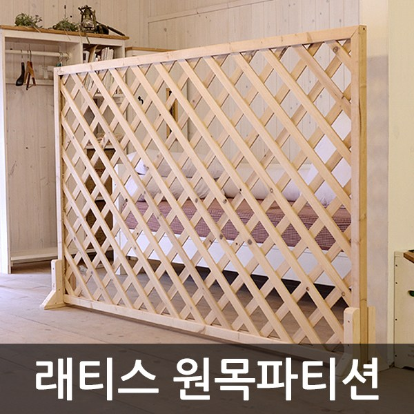 아이베란다 래티스 원목파티션, 무도장, 600x1200mm(지지대별도)