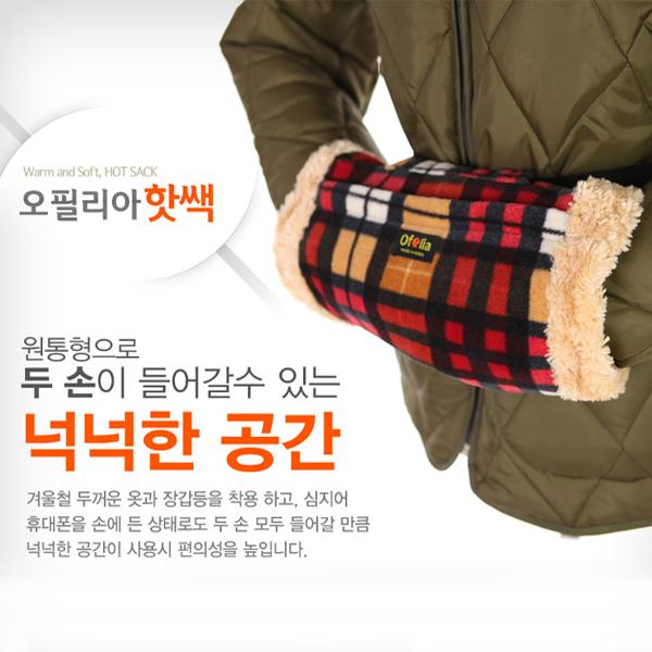 겨울 기모 핫쌕 고급형 핸드워머/손워머