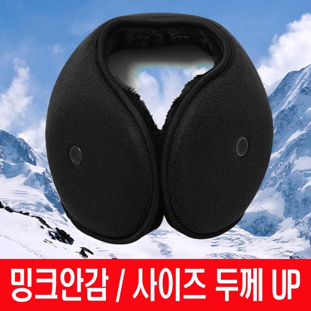 밍크안감 겨울 방한용 왕 귀마개, 블랙