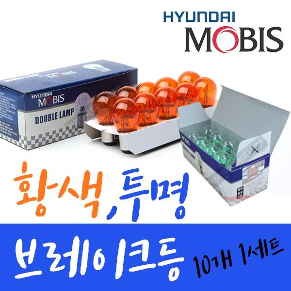 모비스 브레이크등 투명 황색 싱글 더블전구 12V (1각), 1box