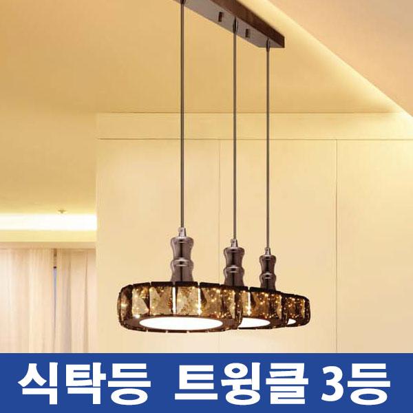 CITY LED 식탁등 트윙클 3등 30w 주백색 팬던트