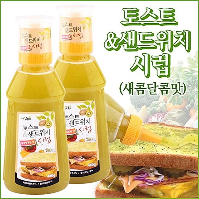 서산애 토스트앤 샌드위치 새콤 달콤한 맛 시럽, 480g, 2개, 480g