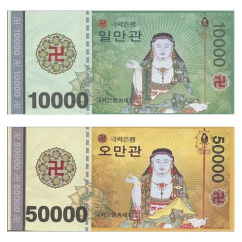 지전 - 노자돈 / 종이돈 (100장), 만관