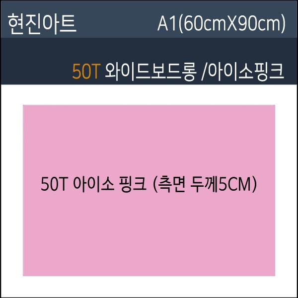 현진아트 아이소핑크50T 와이드보드롱 60X90 8장, 아이소핑크50T/5CM