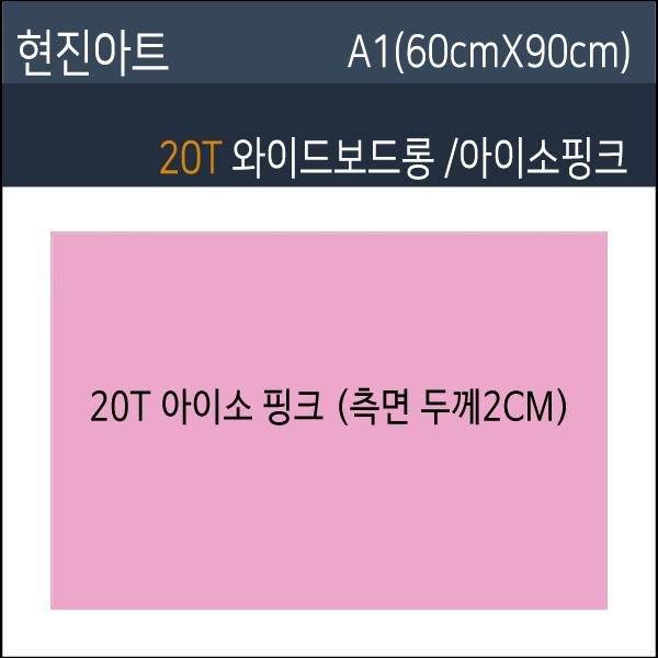 현진아트 아이소핑크20T 와이드보드롱 60X90 19장, 아이소핑크20T/2CM