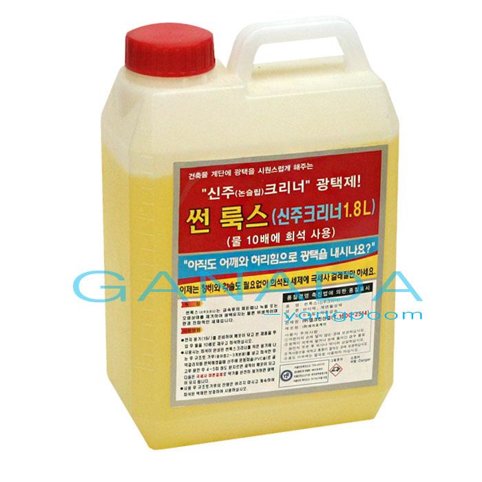썬룩스1.8L 신주크리너 금속제품 녹물 찌든때 녹제거제 청소약품 광택제, 1개, 1.8L