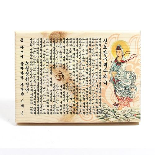 신묘장구대다라니 나무 액자 (세로) - 불교용품/보시용품/불교액자