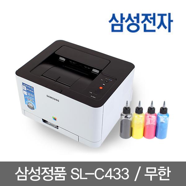 삼성전자 SL-C433 컬러 레이저 프린터, / 무한토너
