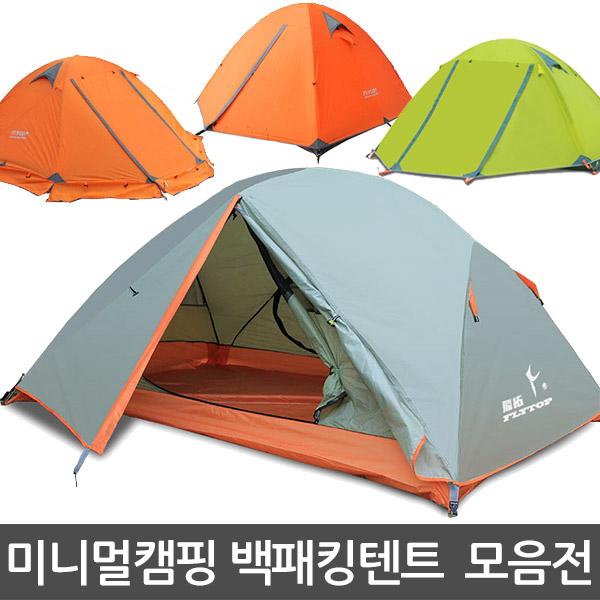 FLYTOP 알파인 백패킹텐트 5종모음전 등산비박 캠핑용품, WIND3, 1개