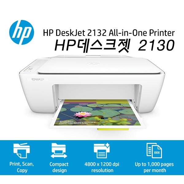 HP 데스크젯 2132 복합기 가정용 복사+스캔+인쇄 잉크젯, 화이트, HP2132