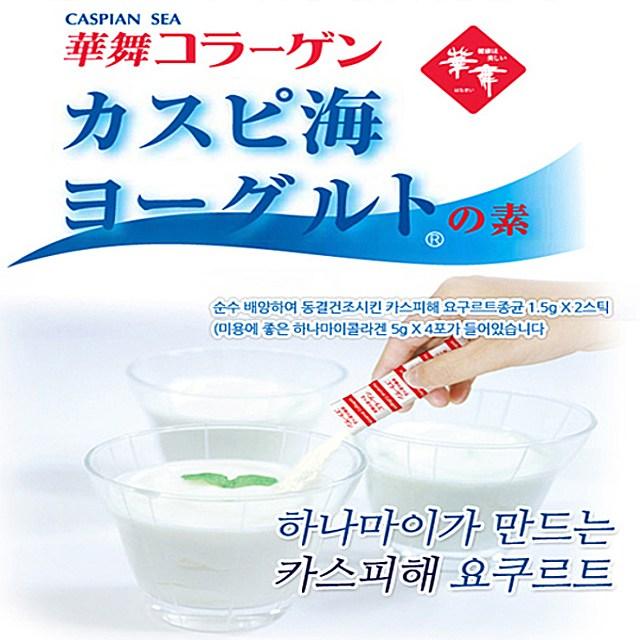 하나마이 카스피해 유산균 요거트 종균, 요구르트스타터 1.5g x 2포 + 콜라겐 5g x 4포, 1세트