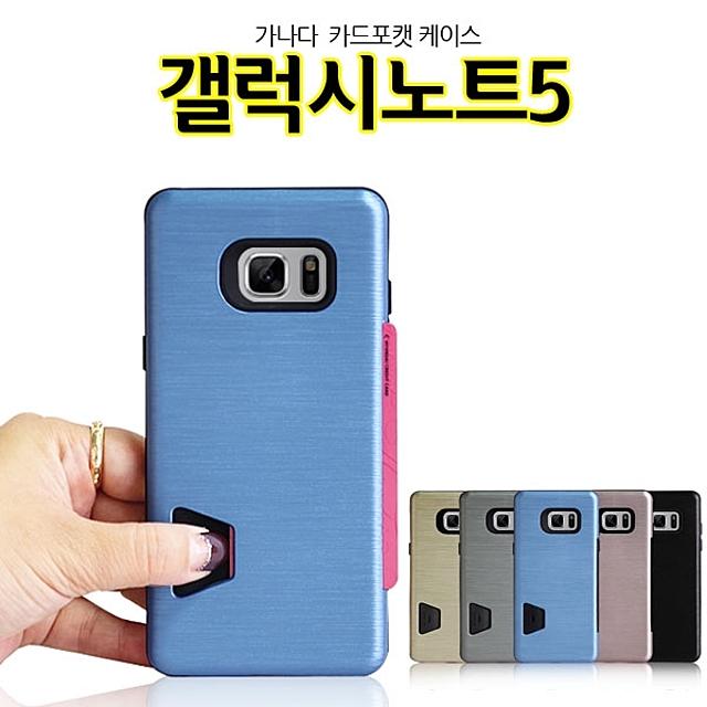 에스제이 가나다 갤럭시노트5 카드 케이스 N920 범퍼 note5