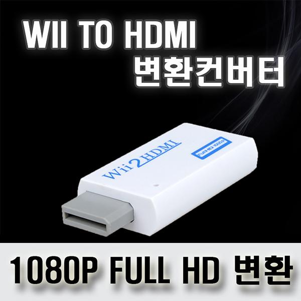 playplus WII TO HDMI 컨버터, WIITOHDMI, 1EA