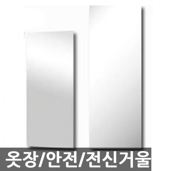 세이프미러 아크릴거울, 30*120(cm)