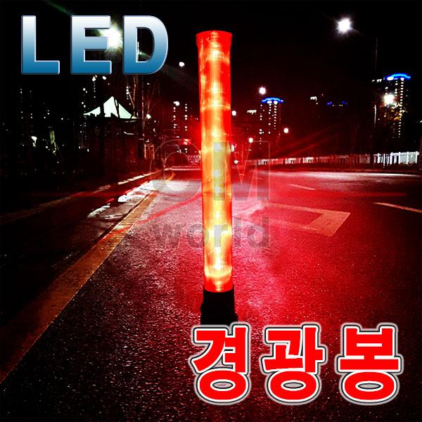 자동차안전용품 LED 경광봉, 1세트