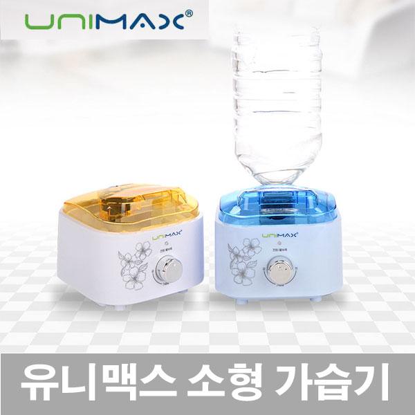 유니맥스 초소형가습기 UMH-704B, UMH-704B(파랑)