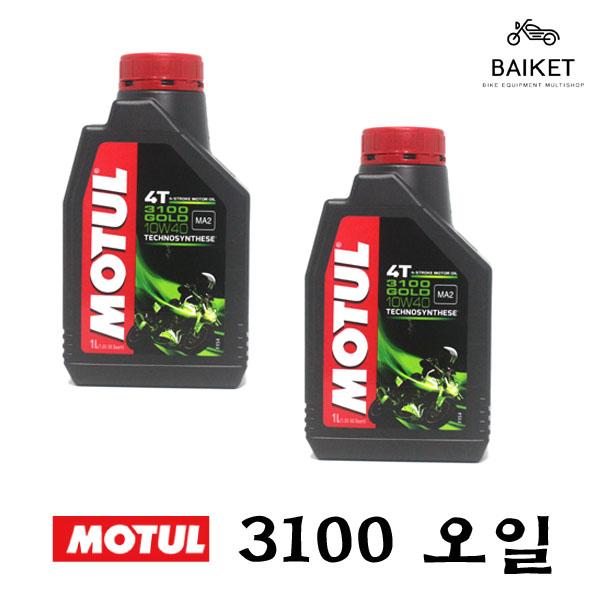 [정품] MOTUL 모튤 3100 10W40 합성유 오토바이 스쿠터 엔진오일, 모튤3100 10W40, 1개, 모튤3100
