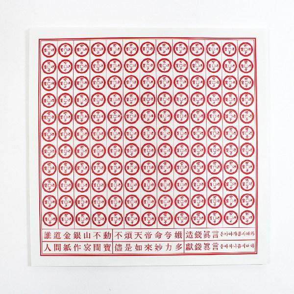 돈다라니 30cm (종이) 100장 - 영가종이/영가옷/종이옷/백중기도/천도재/불교용품, 100개