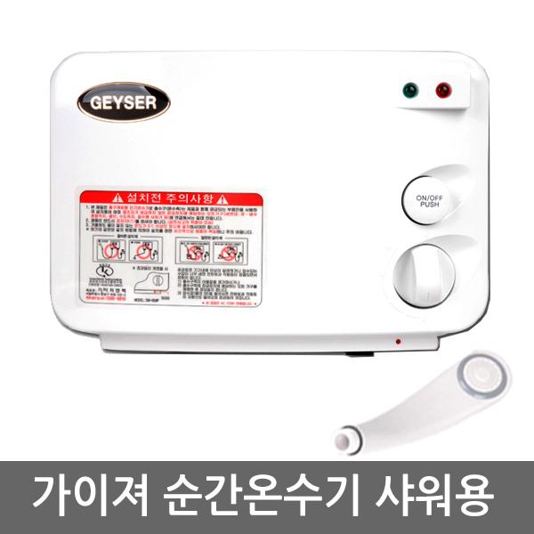 가이저 전기순간온수기 SW-004P 샤워용 주방용중 선택 국내생산 편리한 순간온수기