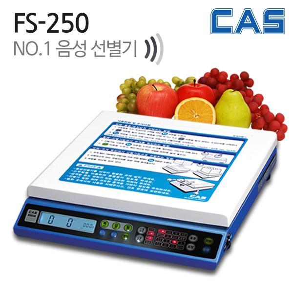 카스 음성 과일 선별기 FS-250, 과일선별(복숭아/사과/배/자두/한라봉/자두/포도)