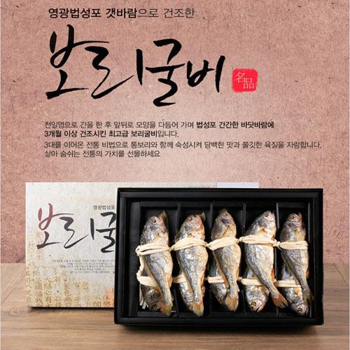 박가네 굴비마을 보리굴비 고급 선물세트, 10마리