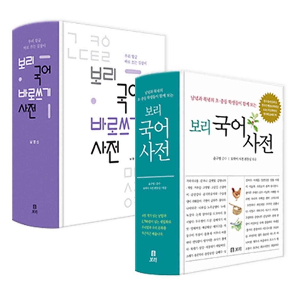 보리 국어사전/ 바로쓰기 사전 세트 (마스크제공)