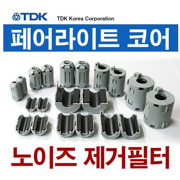 TDK 페어라이트코어 노이즈필터, 5mm