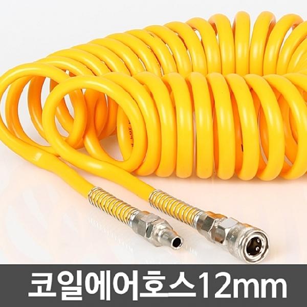 코일에어호스 12mm - 코일 에어호스 타카 릴 콤프레셔 연결 호수 스프레이 건, 단일상품, 단일상품