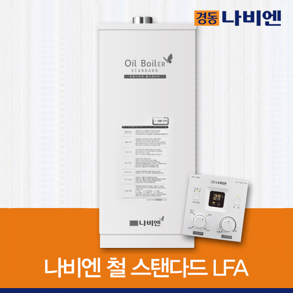 경동나비엔 스텐다드 철 LFA -일반기름보일러-, 철LFA(11k)