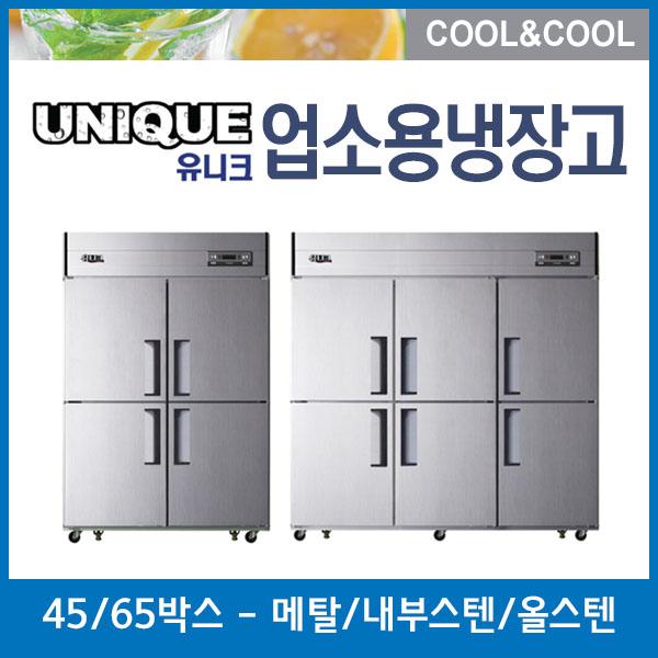 유니크대성 업소용냉장고 45박스 65박스 메탈 스텐, 5. 45BOX 올냉동고 냉동4칸