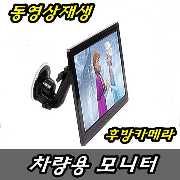 카멜 10인치 차량용 소형 모니터 USB 동영상 후방카메라 CCTV AV, 10인치 차량용모니터 후방카메라
