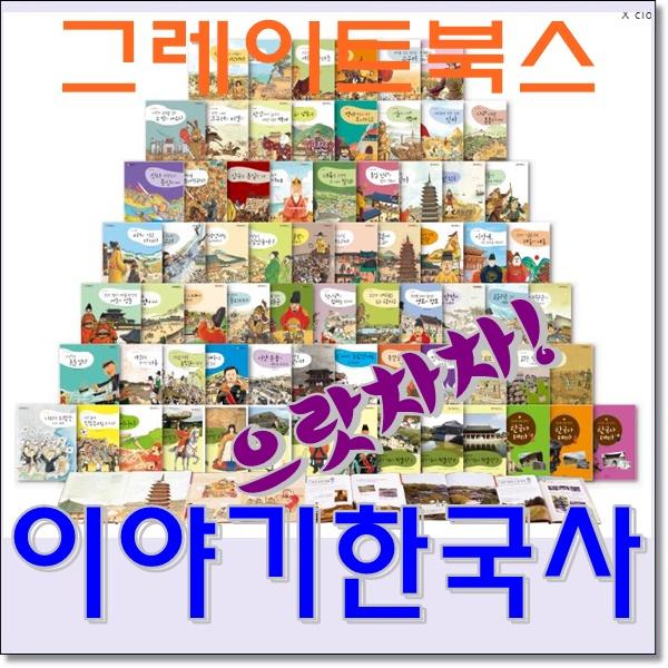[그레이트북스]으랏차차이야기한국사(총70권)/한국사테마3권 포함/최신간 /정품새책, 단일상품