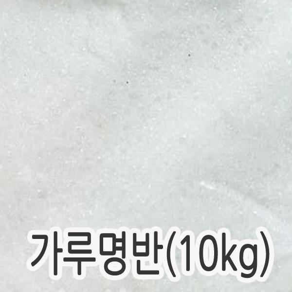 명반 가루 10kg, 1개