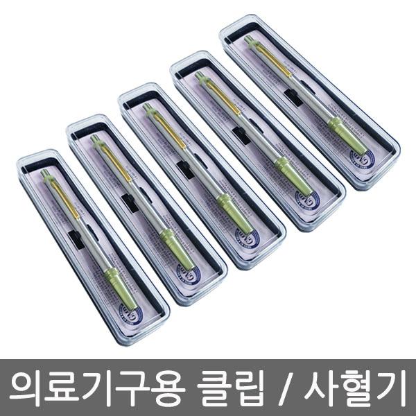동화 스텐사혈기, 5개