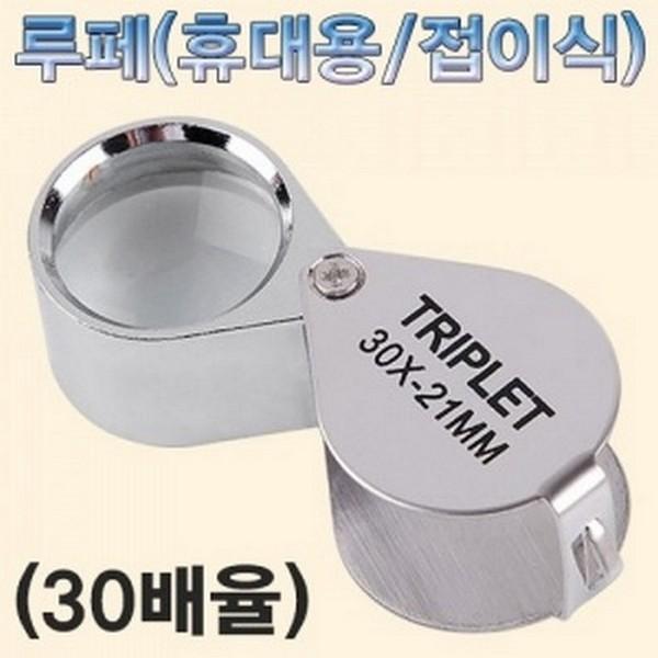 (사이언샵)루페(휴대용/접이식)-30배율