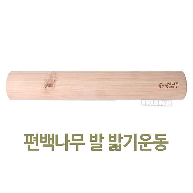 편백나무 발밟기운동기구(45cm) 발지압기 발목펌프 발운동기구, 본상품선택, 1, 본상품선택 (POP 13927811)