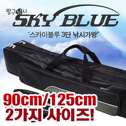 스카이블루 3단 낚시가방 2사이즈 민물낚시가방 바다낚시가방 원투대 루어대, 블랙-10-15540188