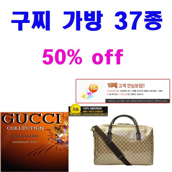 구찌 가방 50% off 판매