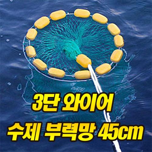 짱구낚시 3단 와이어 수제 부력망 45cm 살림망 바다살림망 바다부력망