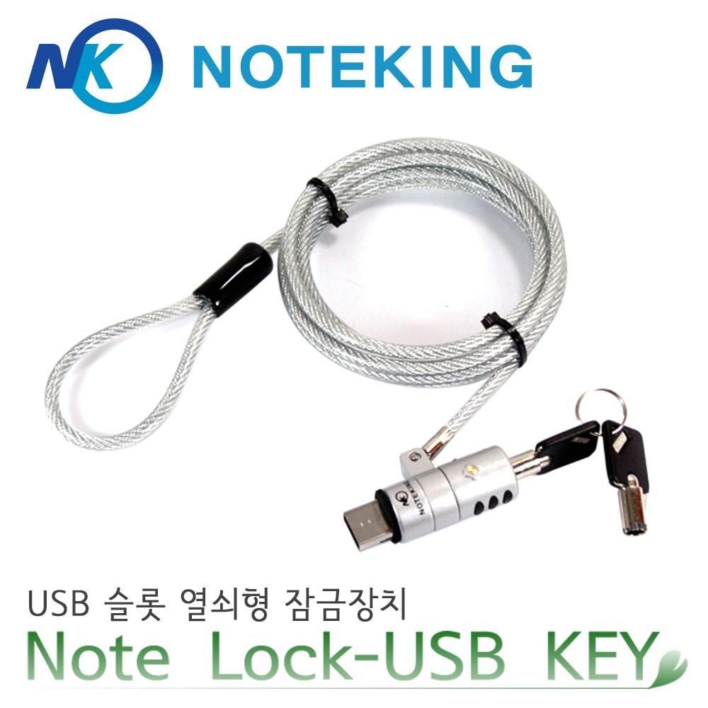 노트킹 맥북 노트북 USB슬롯 잠금장치 도난방지 케이블 LOCK 락, Note Lock-USB KEY