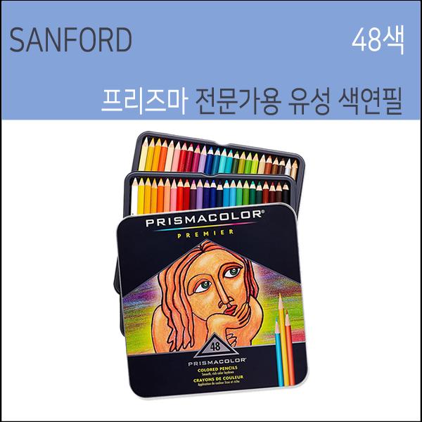 프리즈마 유성색연필 48색 프리즈마색연필48색 전문가용색연필