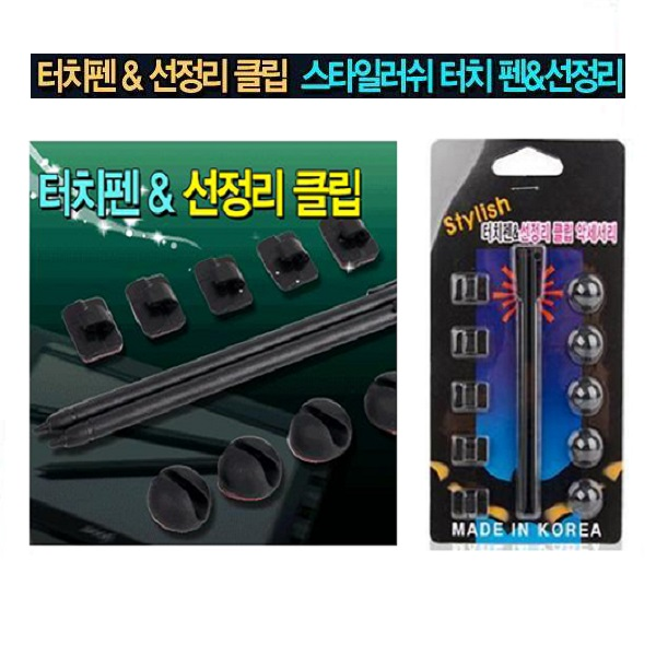 LODIS Q300 파인드라이브 내비게이션 8형 악세서리 편의용품, 선정리클립및터치펜